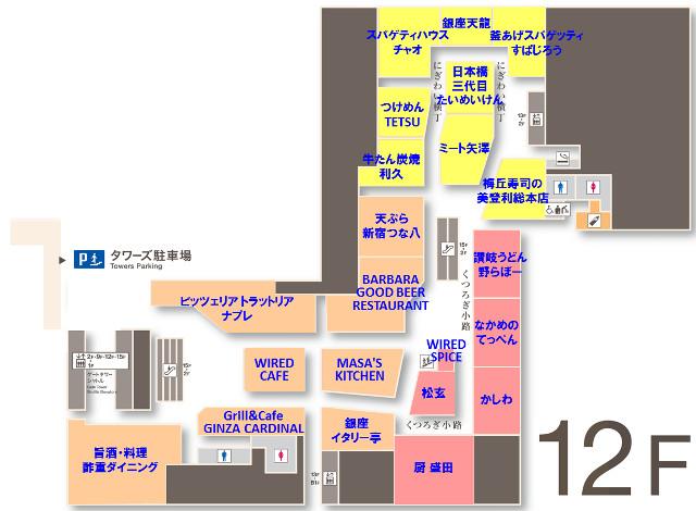 JRゲートタワー12階フロアマップ20161215