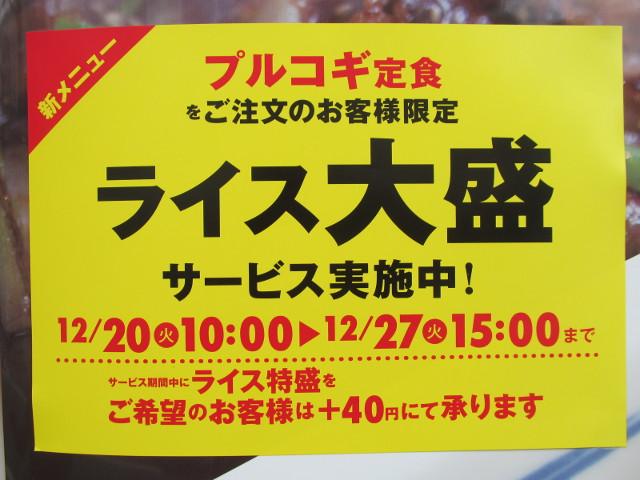 松屋プルコギ定食ライス大盛無料サービスの貼紙