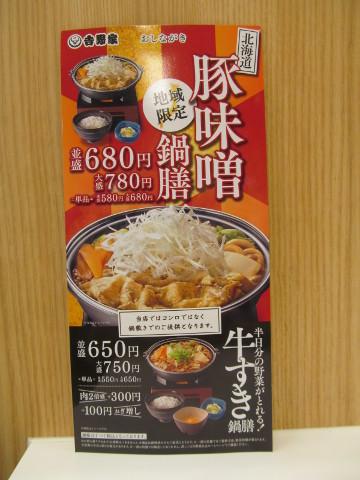 吉野家メニューの北海道豚味噌鍋膳