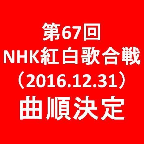 第67回紅白歌合戦2016曲順決定サムネイル20161225