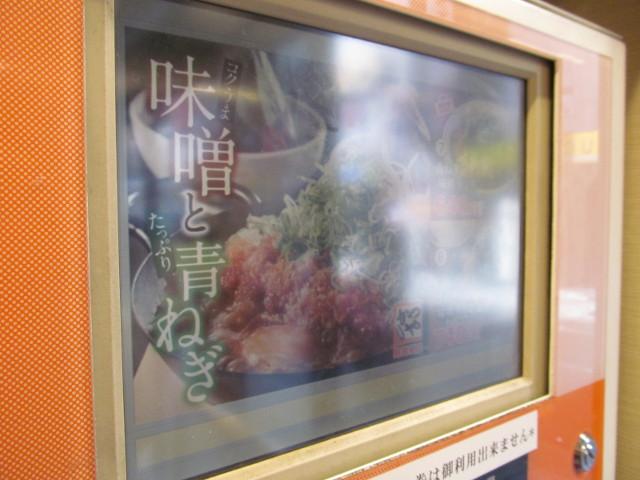 かつや券売機おすすめ画面の青ねぎ味噌カツ丼and定食