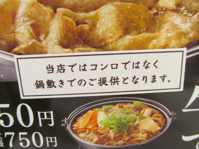 吉野家北海道豚味噌鍋膳は鍋敷きで提供