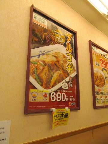 松屋店内のプルコギ定食ポスター