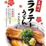 丸亀製麺年明けラフテーうどん2017年始限定販売サムネイル