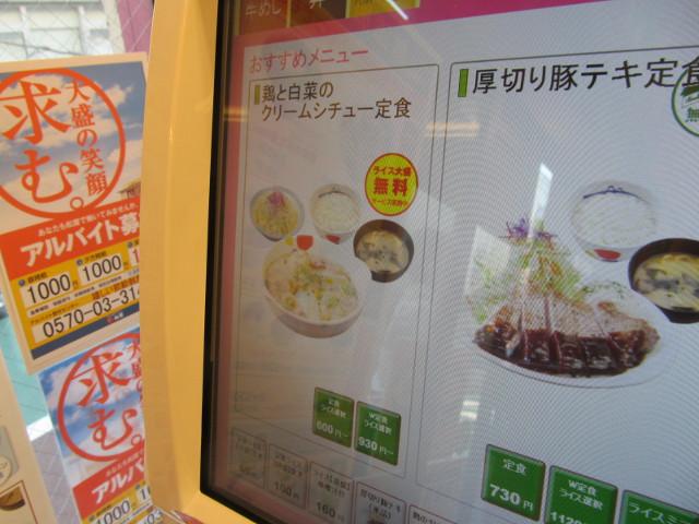 松屋券売機画面の鶏と白菜のクリームシチュー定食