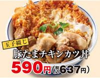 かつや豚たまチキンカツ丼切り抜き20161227