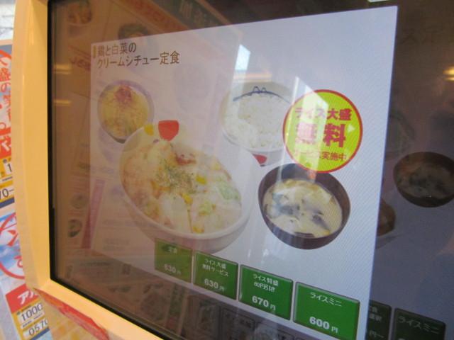 松屋券売機の鶏と白菜のクリームシチュー定食ライス選択画面