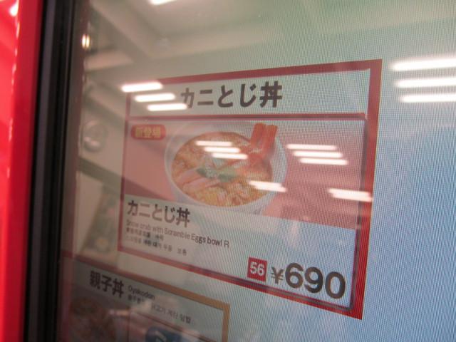 なか卯券売機のカニとじ丼画面