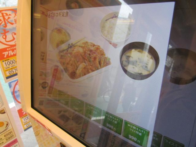 松屋プルコギ定食キムチ選択後の画面