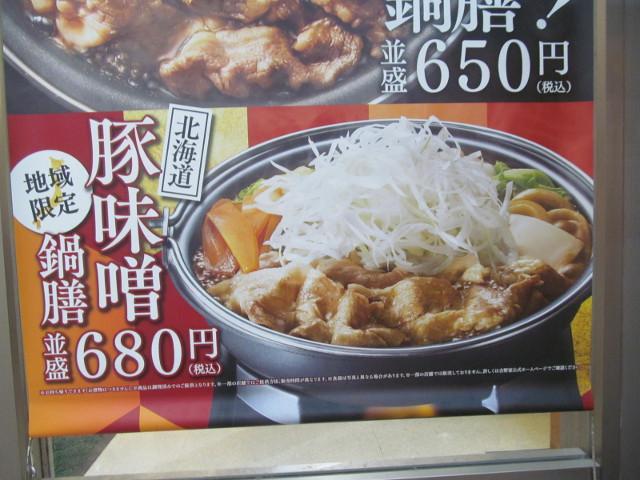 吉野家宇都宮パセオ店の店外タペストリーの北海道豚味噌鍋膳