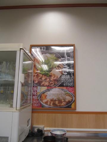 吉野家店内の北海道豚味噌鍋膳ポスター