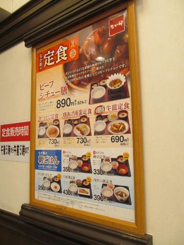 なか卯の定食のポスター20151207