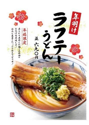 丸亀製麺年明けラフテーうどんポスター画像20161230