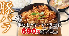 かつや豚たまチキンカツ煮定食切り抜き20161227