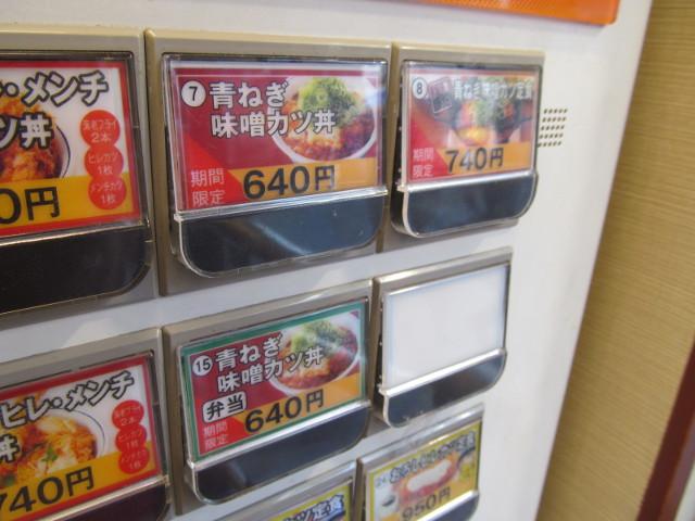 かつや券売機の青ねぎ味噌カツ丼and定食のボタン