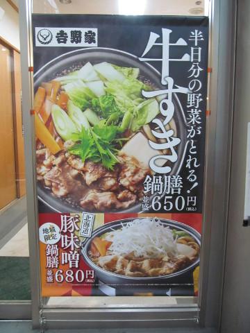 吉野家宇都宮パセオ店の鍋膳タペストリー