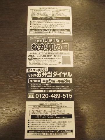 なか卯の無料券20161207PMウラ