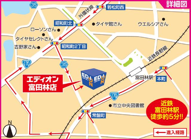 エディオン富田林店地図