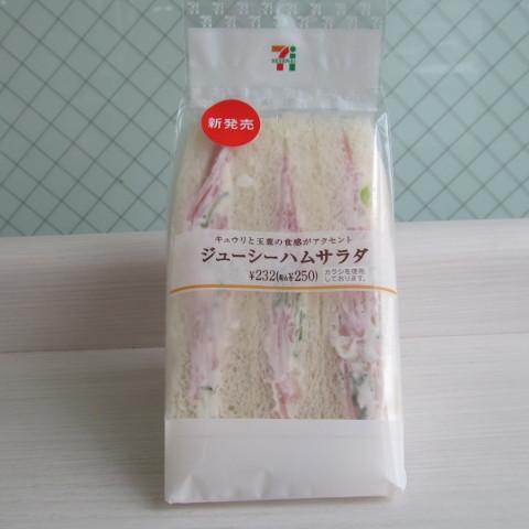 セブンイレブンジューシーハムサラダサンド賞味サムネイル