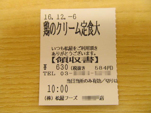 松屋鶏と白菜のクリームシチュー定食ライス大盛の食券の半券
