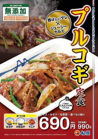 松屋プルコギ定食ポスター画像20161214