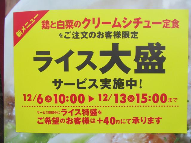 松屋鶏と白菜のクリームシチュー定食ライス大盛サービス実施中の貼紙