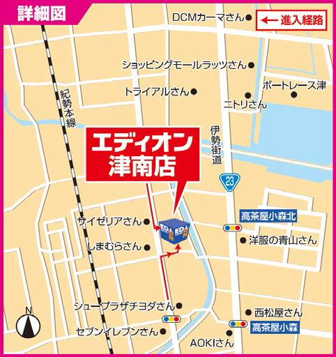 エディオン津南店地図