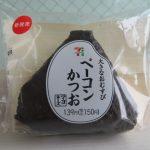 セブンイレブンベーコンかつおおむすび賞味サムネイル