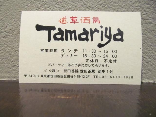たまりやの名刺20161213