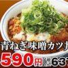 かつや青ねぎ味噌カツ丼and定食販売開始サムネイル2