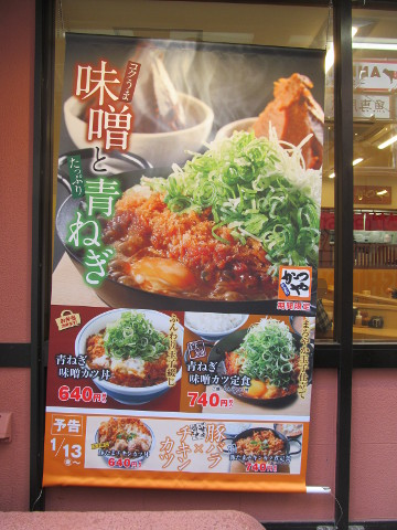 かつや青ねぎ味噌カツ丼and定食のタペストリー