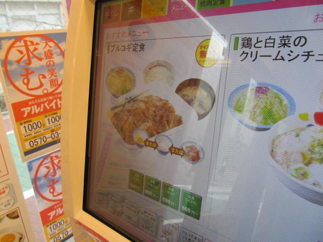 松屋券売機のプルコギ定食画面