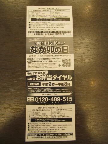 なか卯の無料券ウラ20161221