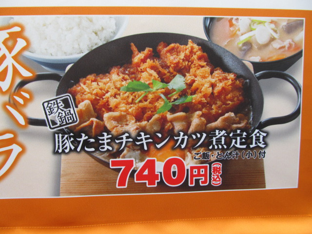 かつやタペストリーの豚たまチキンカツ煮定食寄り20161205