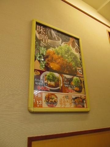 かつや店内の青ねぎ味噌カツ丼and定食ポスター