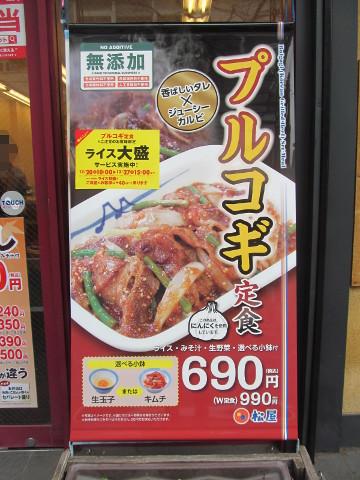松屋店外のプルコギ定食タペストリー