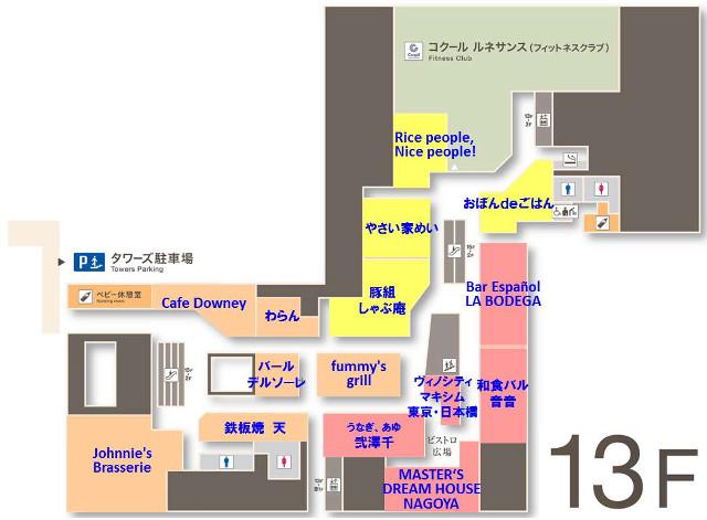 JRゲートタワー13階フロアマップ20161215