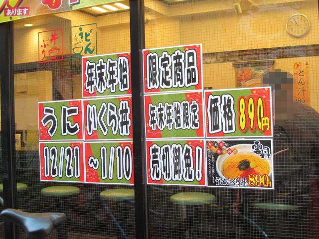 なか卯店外のうにいくら丼の貼紙たち20161221