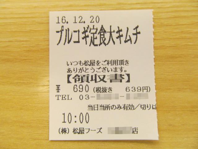 松屋プルコギ定食キムチ大盛の食券の半券