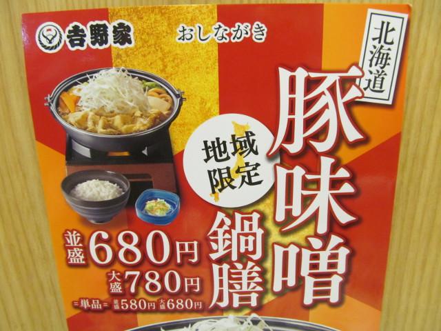吉野家メニューの北海道豚味噌鍋膳寄り
