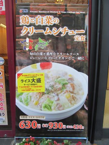 松屋店外の鶏と白菜のクリームシチュー定食タペストリー