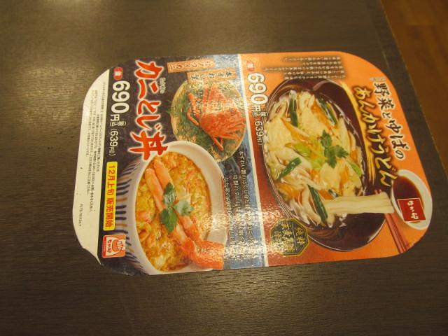 なか卯テーブルのカニとじ丼ステッカー20161207_2