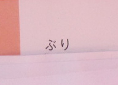 なか卯近日発売の貼紙からはみ出すぶりの文字20161221