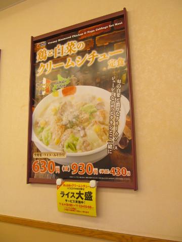 松屋店内の鶏と白菜のクリームシチュー定食ポスター