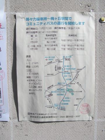 等13運行開始の貼紙20170127