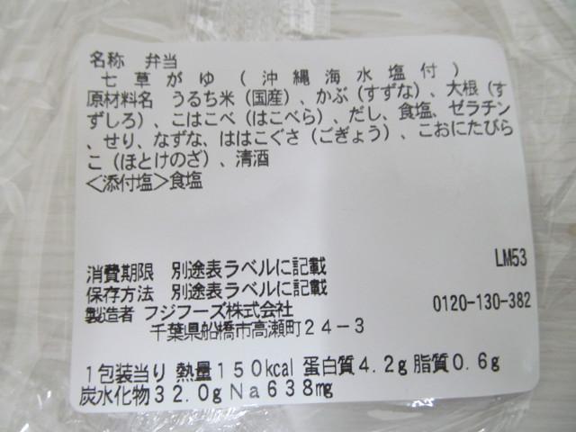 セブンイレブン七草がゆ2017の原材料ラベル