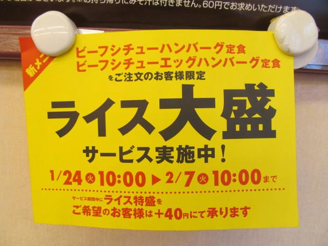 松屋店内のビーフシチューハンバーグ定食ポスターにぶら下がる貼紙