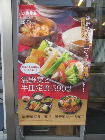 吉野家温野菜メニューを発見20170111