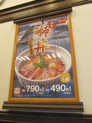なか卯店内の鰤丼ポスター