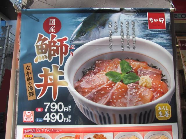 なか卯店外の鰤丼タペストリー